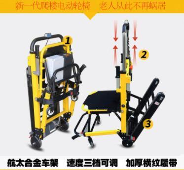 方便老年人上下楼梯的电动轮椅