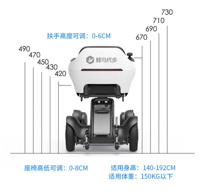 蜂鸟智能代步车座椅高度可调