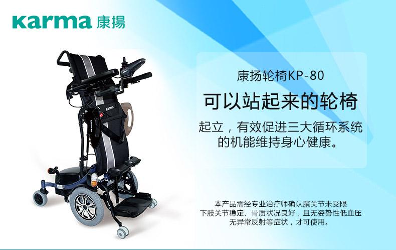 康扬站立式电动轮椅