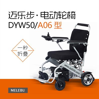 电动轮椅选购技巧