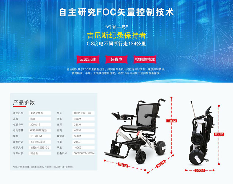 达洋折叠电动轮椅