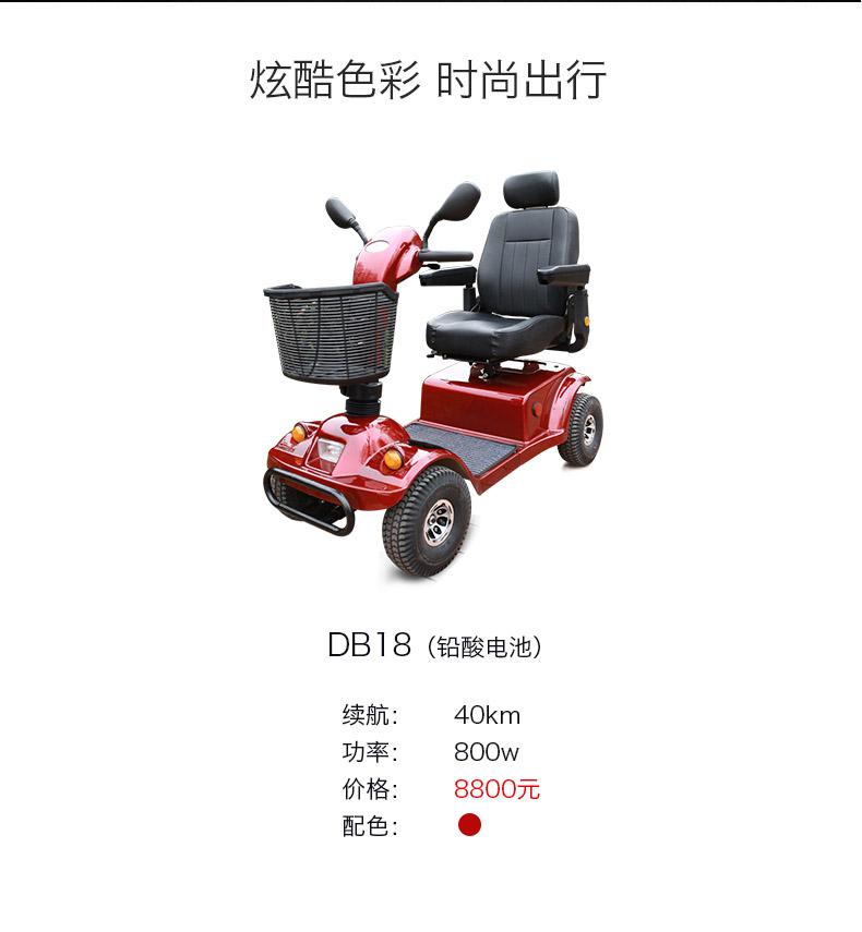 金百合DB18老年人代步车