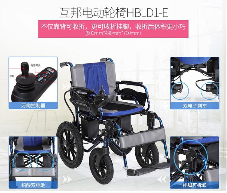 互帮电动轮椅HBLD1-E