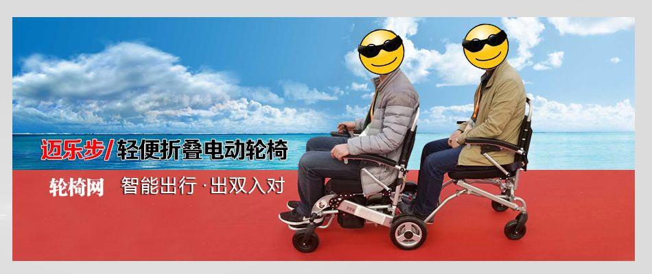 迈乐步电动轮椅拖椅