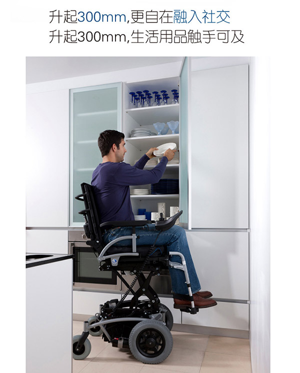 可升降电动轮椅