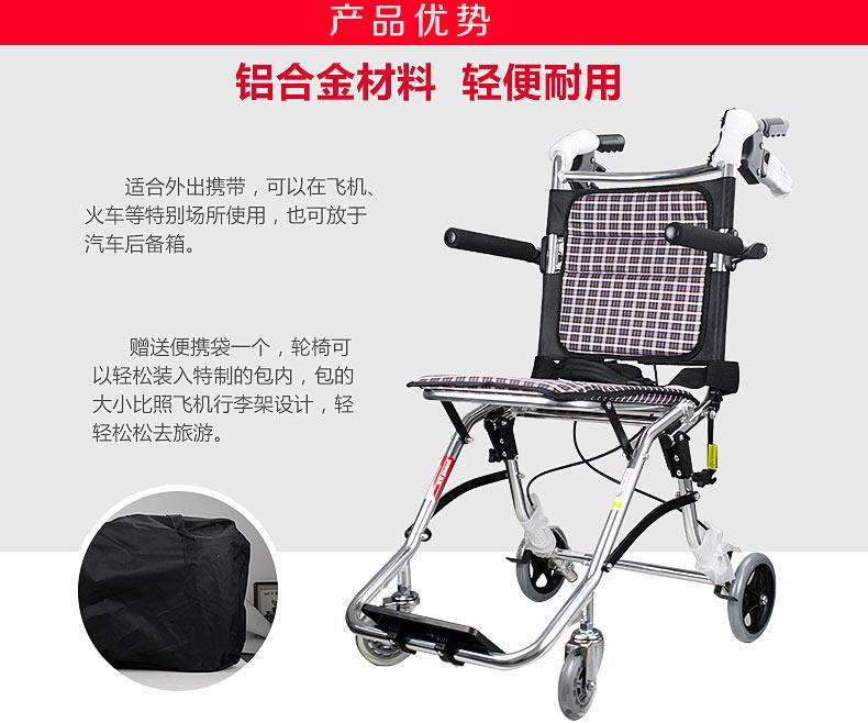 鱼跃轮椅1100铝合金轻便折叠老人残疾人旅行轮椅车产品优势