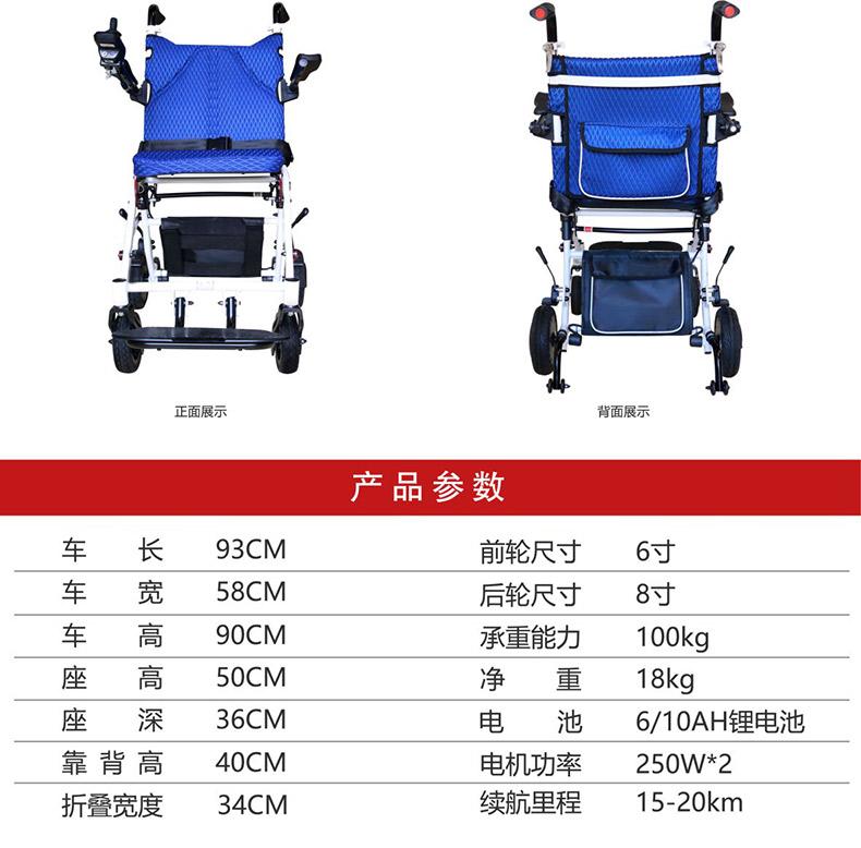 达洋折叠电动轮椅DY108