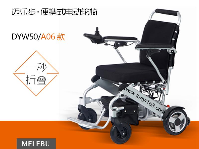 迈乐步电动轮椅A06款