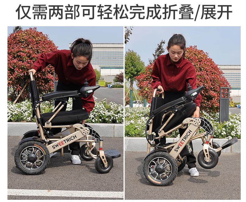 斯维驰HG-630电动轮椅车一键折叠