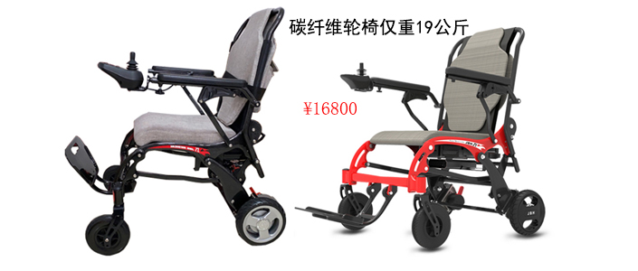 金百合超轻碳纤维电动轮椅
