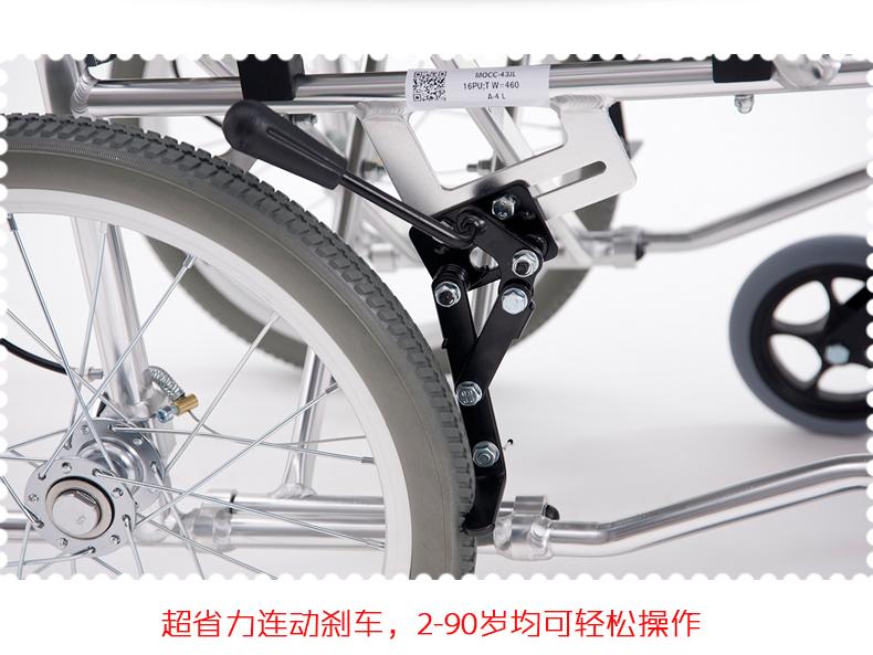 三贵MiKi轮椅MOCC-43JL连动刹车机构