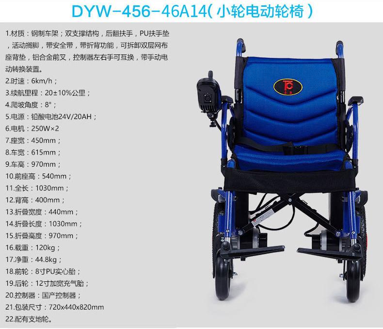 泰康电动轮椅,泰康折叠电动轮椅车