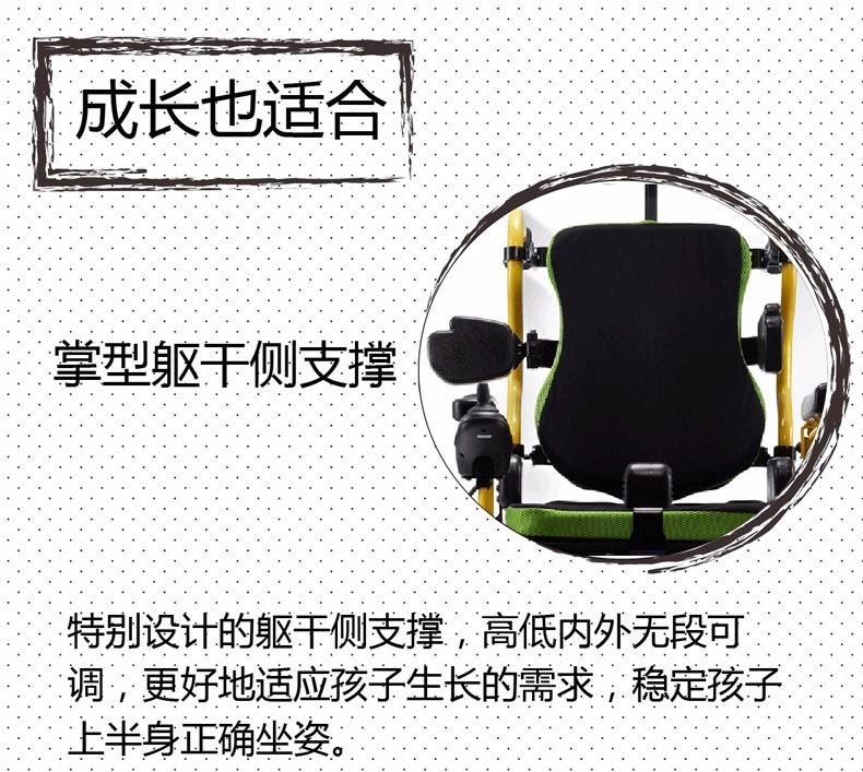 康扬KP-12T儿童电动轮椅特殊的座椅靠背设计更好的稳定坐姿