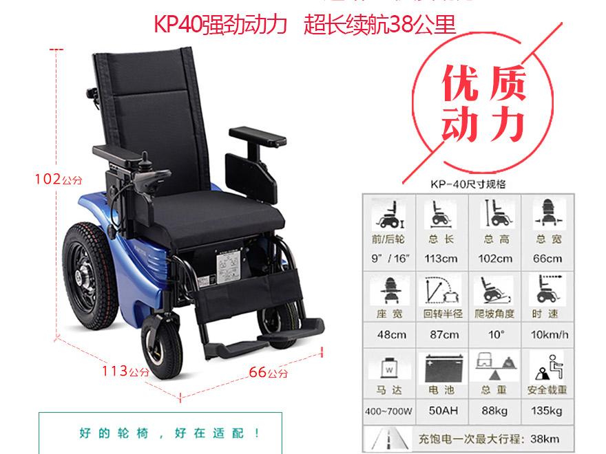 康扬KP40电动轮椅参数图