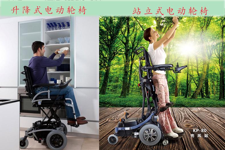 电动轮椅售后服务