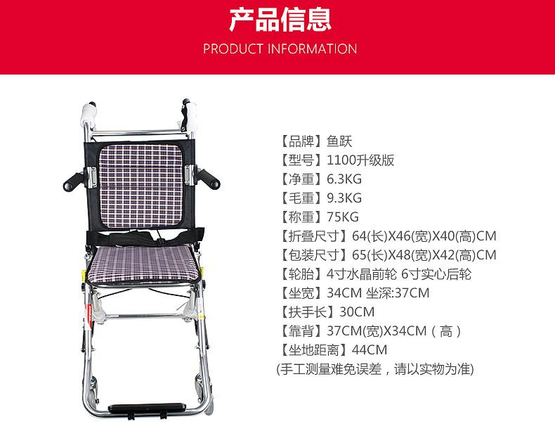 鱼跃轮椅1100铝合金轻便折叠老人残疾人旅行轮椅车参数