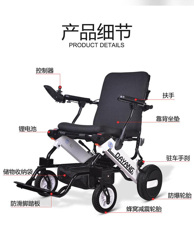 达洋DY105电动轮椅车细节图