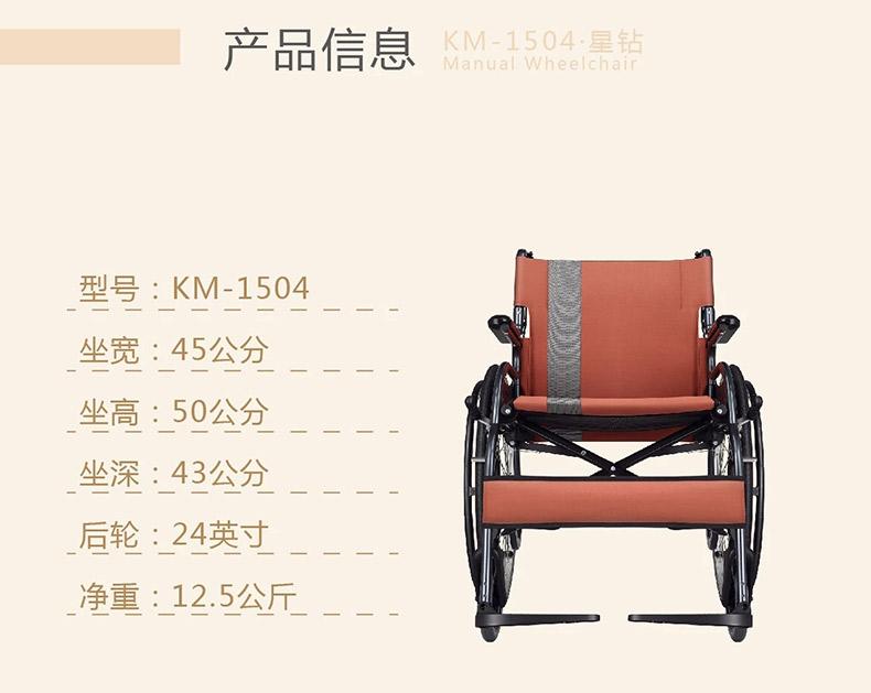 康扬KM1504轮椅尺寸