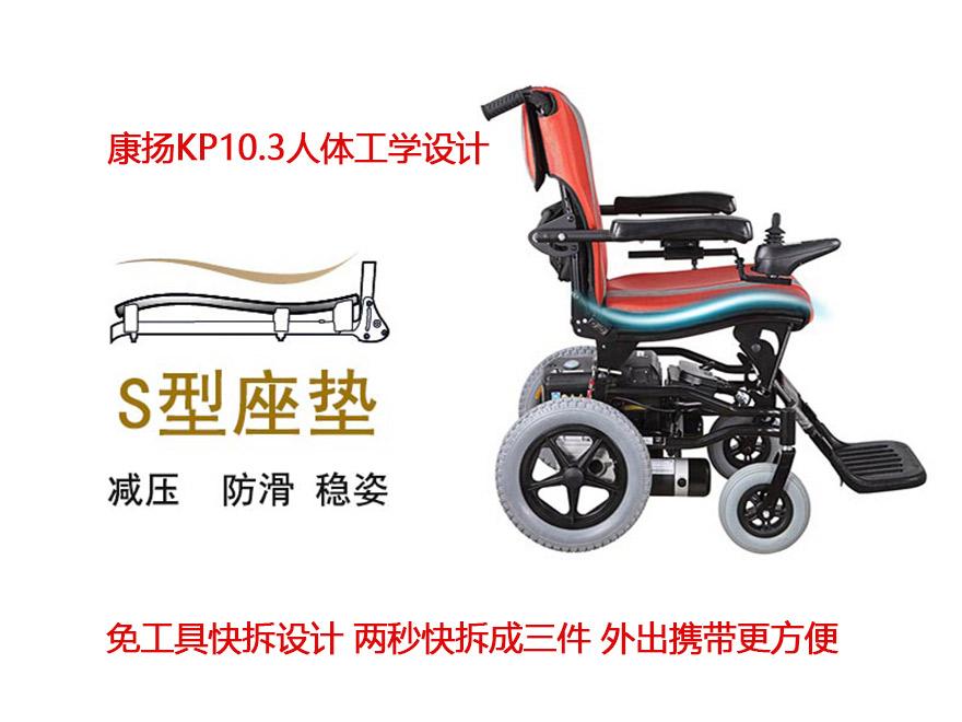 康扬电动轮椅KP-10.3,康扬电动轮椅