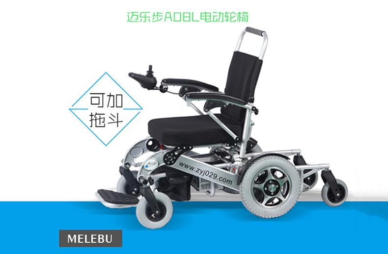 迈乐步电动轮椅A08L图片