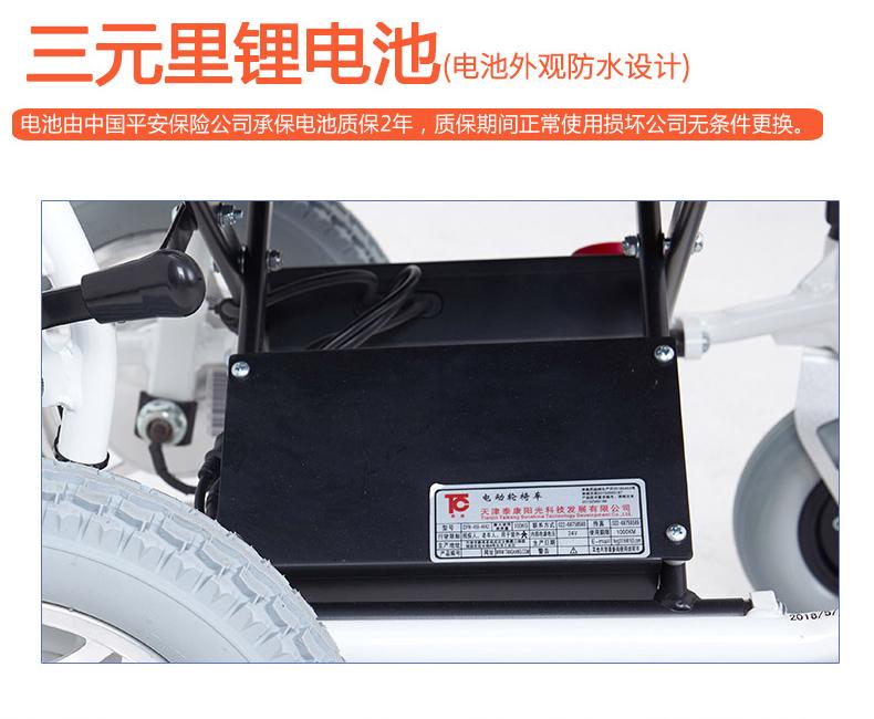 泰康电动轮椅DYW-46锂电轻便折叠旅行电动轮椅车