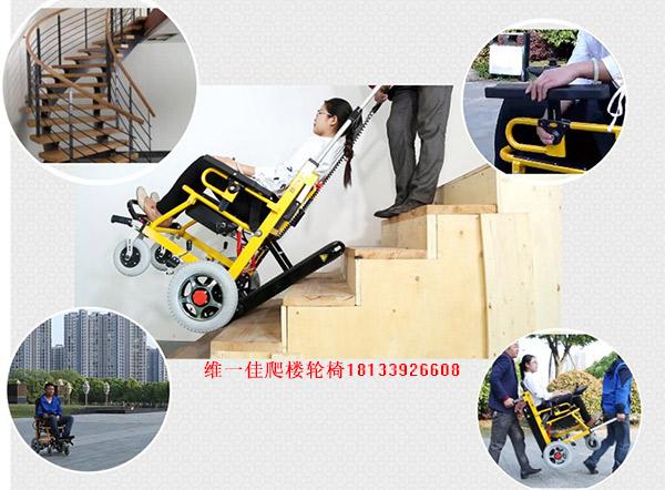 爬楼电动轮椅