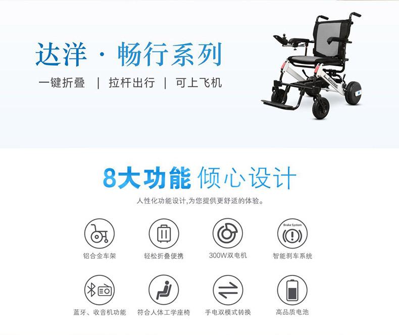 达洋DY106电动轮椅