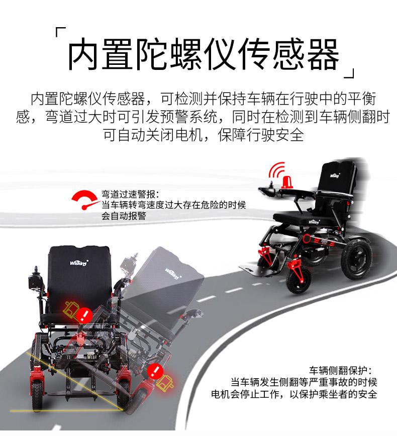 威之群碳纤维折叠便携式电动轮椅车内置陀螺仪
