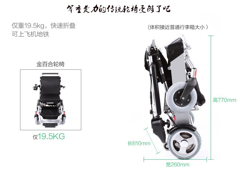 金百合D05电动轮椅轻便折叠便携式