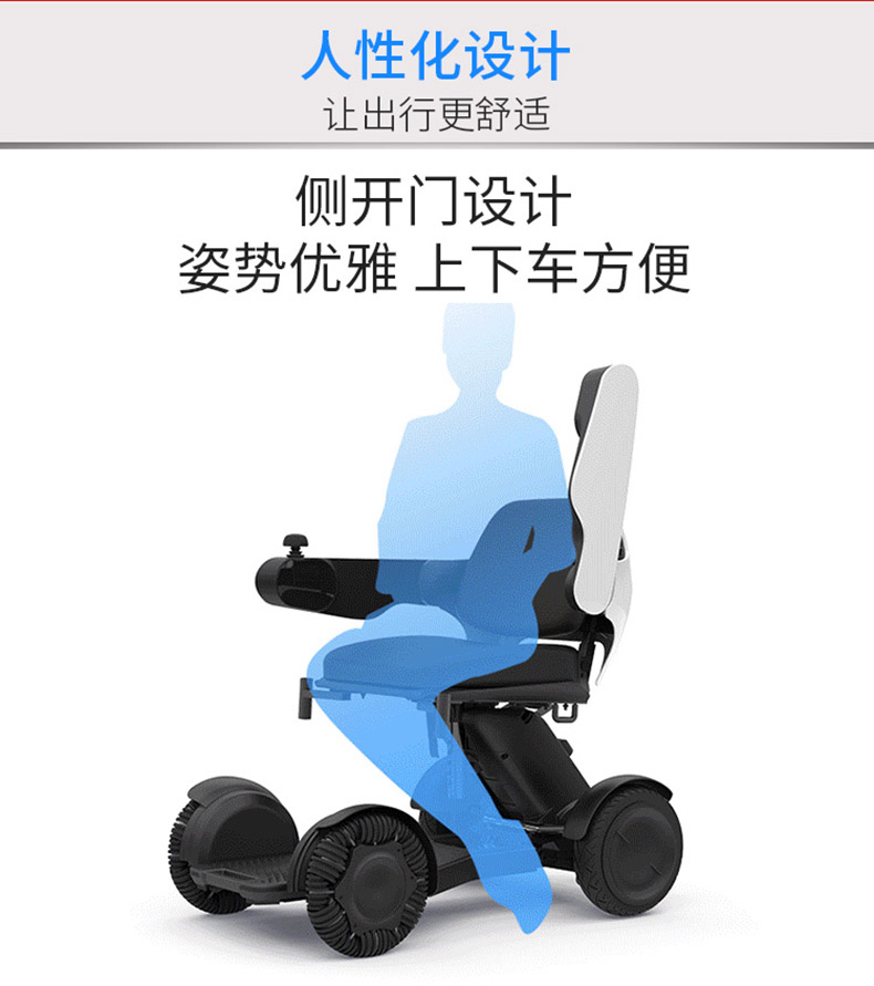 蜂鸟智能代步车双开门设计方便上下轮椅