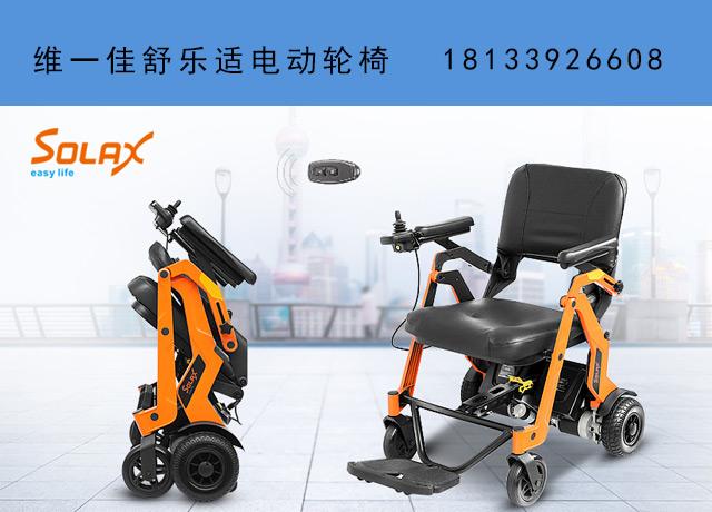 舒乐适遥控折叠电动轮椅