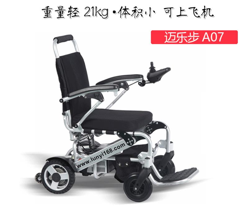 迈乐步电动轮椅A07图片