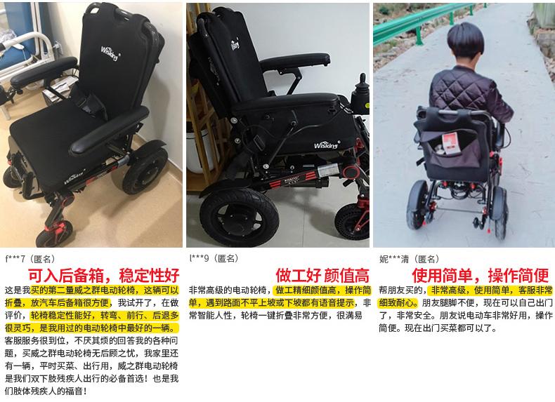 威之群碳纤维折叠便携式电动轮椅车用户评价