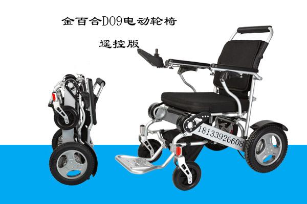 金百合轻便折叠电动轮椅