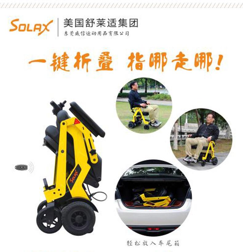 舒莱适S7103电动轮椅可轻松装入轿车后备厢