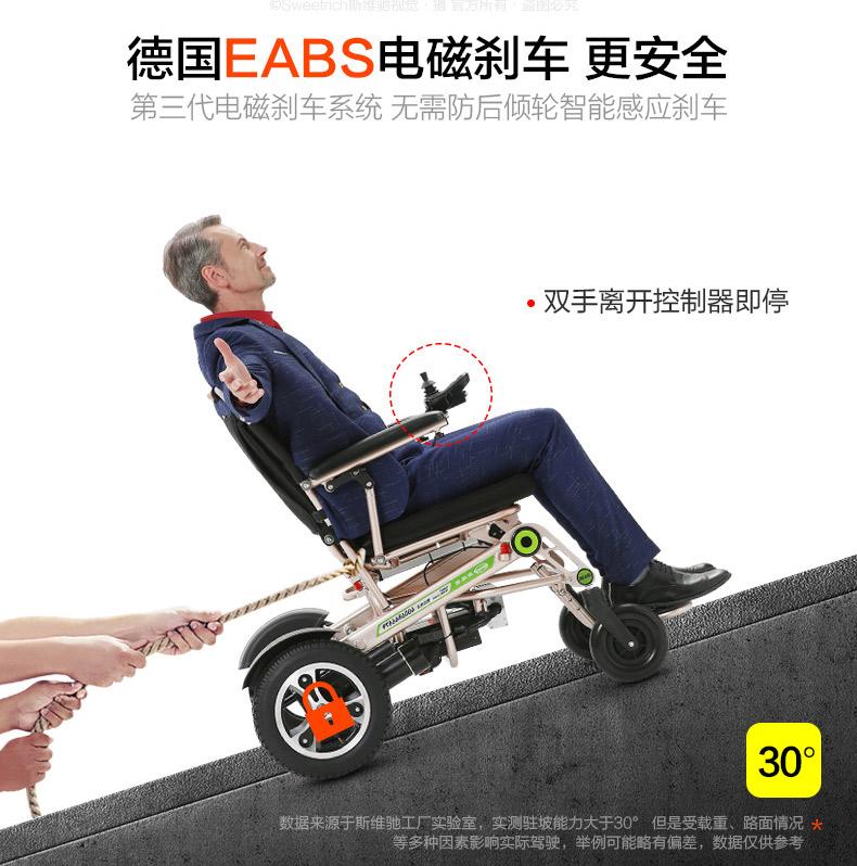 斯维驰电动轮椅车SW6000Z智能电磁刹车