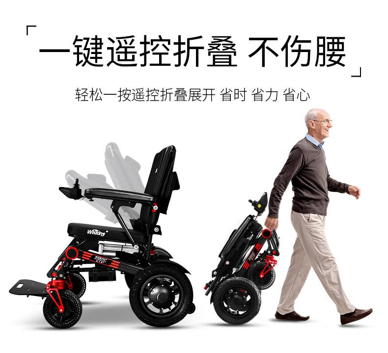 威之群碳纤维折叠便携式电动轮椅车折叠图