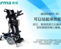 站立式电动轮椅车对身体健康有哪些好处