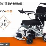 老人自动轮椅什么牌子好,排行前三的电动轮椅